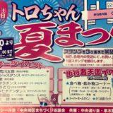 トロちゃん夏祭り開催のお知らせ