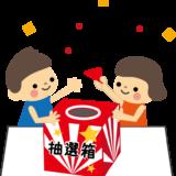 トロちゃんシール歳末大抽選会開催のお知らせ