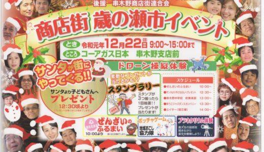いちき串木野市「商店街歳の瀬市」開催のお知らせ