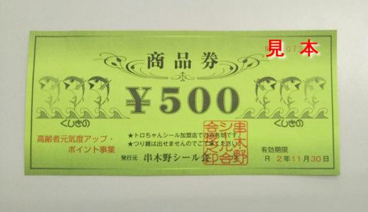 2020年度いちき串木野市「高齢者元気度アップ・ポイント事業商品券」が使えるお店