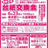 トロちゃん通信6月号