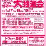 トロちゃん通信7月号