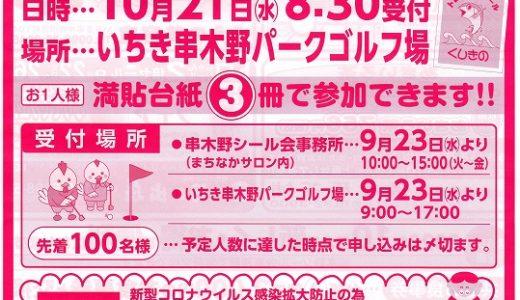 トロちゃん通信9月号