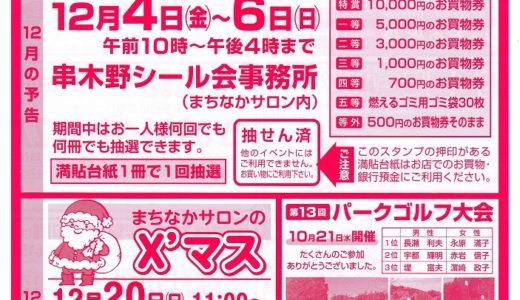 トロちゃん通信11月号