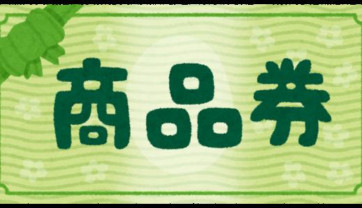 トロちゃんシール新春台紙交換会開催のお知らせ