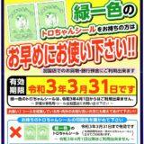 トロちゃん通信2月号