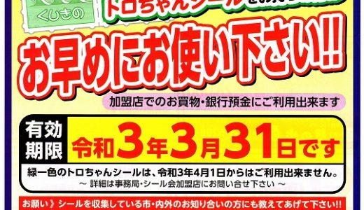 トロちゃん通信3月号