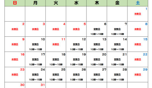串木野シール会5月の営業カレンダー