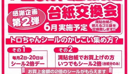 トロちゃん通信4月号