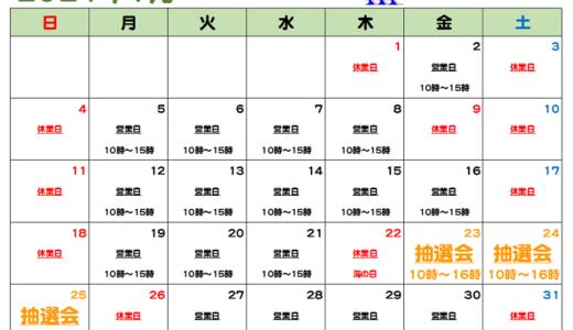 串木野シール会7月の営業カレンダー