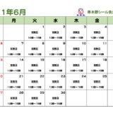 串木野シール会6月の営業カレンダー