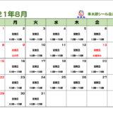 串木野シール会8月の営業カレンダー