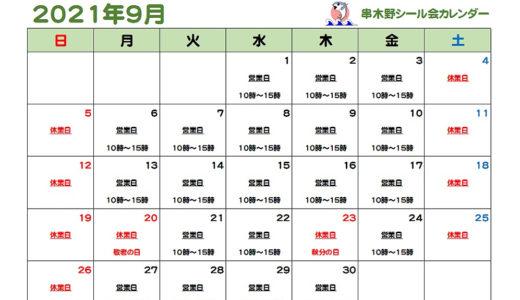 串木野シール会9月の営業カレンダー