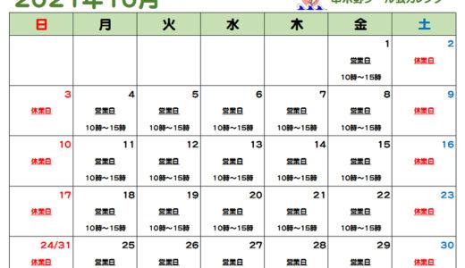 串木野シール会10月の営業カレンダー